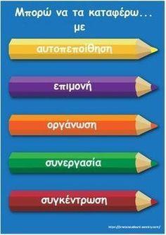 Αφίσα για την πινακίδα της τάξης