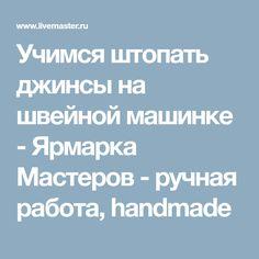 Учимся штопать джинсы на швейной машинке - Ярмарка Мастеров - ручная работа, handmade
