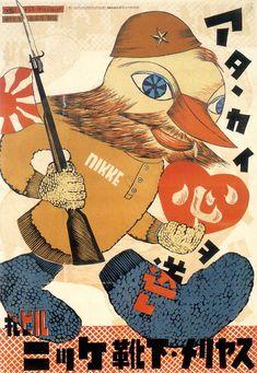 Nikke meias e malhas cartaz de anúncio por Gihachiro Okayama de 1937