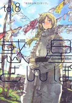 toi8 : 惑星さんぽ (WANIMAGAZINE COMICS) | Sumally (サマリー)
