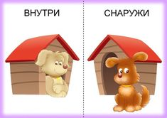 Слова противоположности для детей Russian Language Learning, Three Little Pigs, Magazines For Kids, Learning Arabic, Jouer, Special Education, Christmas Ornaments, Holiday Decor, Aphasia