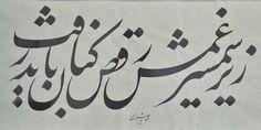 زیر شمشیر غمش رقص کنان باید رفت Persian Calligraphy, Islamic Art Calligraphy, Caligraphy, Persian Alphabet, Hafiz Quotes, Persian Tattoo, Persian Poetry, Iranian Art, Text On Photo
