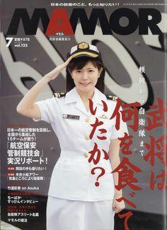 【画像あり】竹達彩奈さん、自衛隊広報誌の表紙を飾るwwww