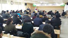 영암교육지원청, 2017 설명회 개최