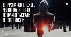 Остерегайтесь таких людей! Не портьте себе жизнь!☝