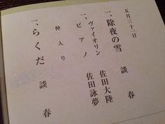談春師匠「談志のらくだ」たっぷり。大阪・フェスティバルホール 次は志らく師匠の「談志の芝浜」行かないと。 by@yuimasakazu 140531