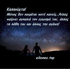 zeygari Sweet Dreams, Good Night, Quotes, Movies, Movie Posters, Top, Spirit, Nighty Night, Quotations