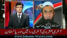Islamic-Waves.com: Maulana Tariq Jameel : Aakhri Ashray Ki Aakhri Raaten Aur Pakistan Ramadan, Rat, Pakistan, Waves, Videos, House, Home, Rats, Ocean Waves