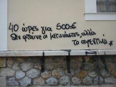 Religion Quotes, Greek Quotes, Truths, Amy, Street Art, Decor, Decoration, Decorating, Saint Quotes