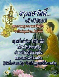 รูปภาพ Goog Morning, Good Day, Writing, Memes, Movie Posters, Nice, Respect, Buddha, Buen Dia
