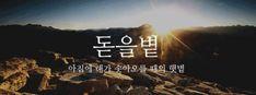 Korean Words, Learn Korean, Typography, Lettering, Korean Language, Proverbs, Cool Words, Inspire Me, Sentences