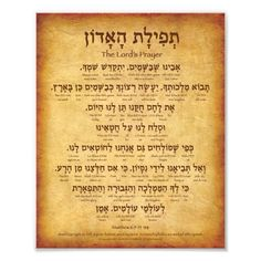 """Learn to pray the Lord's Prayer in it's original Hebrew language. Taken from Matthew 6:9-13 with complete transliteration and translation in English. Beautiful parchment look design that will complement any wall or shelf. When the Jews at the time of Yeshua (Jesus) prayed, they prayed in Hebrew, therefore it can be assumed that when Yeshua taught this beautiful and powerful prayer to His disciples, He did so in the Hebrew language. """"Our Father who is in heaven; sanctified be Your name. Your… Shema In Hebrew, Hebrew Prayers, Hebrew Words, Biblical Hebrew, Biblical Art, Adonai Elohim, Prayer For Fathers, Power Of Prayer, Lord's Prayer"""