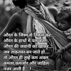 osho quotes hindi women - osho quotes _ osho quotes hindi _ osho quotes on life _ osho quotes hindi truths _ osho quotes love _ osho quotes hindi life _ osho quotes hindi women _ osho quotes on life in hindi Words Can Hurt Quotes, Osho Quotes On Life, Karma Quotes, Motivational Quotes In Hindi, Good Thoughts Quotes, Positive Quotes For Life, Strong Quotes, Wisdom Quotes, Inspirational Quotes