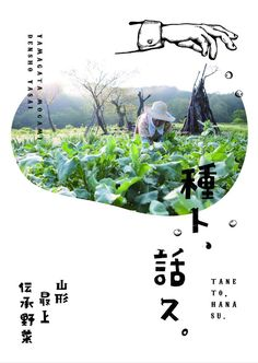 planting seeds, via cafe slow. / sfgirlbybayYou can find Japanese poster and more on our website.planting seeds, via cafe slow. Japan Design, Japan Graphic Design, Graphic Design Posters, Graphic Design Typography, Graphic Design Inspiration, Dm Poster, Poster Layout, Cover Design, Book Design