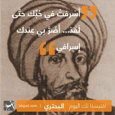 اقتبسنا لك اليوم من مكتبة أبجد. لمزيد من اقتباسات البحتري زوروا صفحة اقتباساته على موقع أبجد