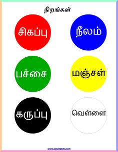 Free printable for kids (toddlers/preschoolers) flash cards/charts/worksheets/(file folder/busy bag/quiet time activities)(English/Tamil) to play and learn at home and classroom. 1st Grade Worksheets, Writing Worksheets, Writing Lessons, Worksheets For Kids, Letter Worksheets, Quiet Time Activities, Preschool Learning Activities, Teaching Kids, Toddler Learning