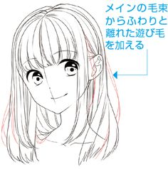 Uplifting Learn To Draw Faces Ideas. Incredible Learn To Draw Faces Ideas. Drawing Lessons, Drawing Techniques, Drawing Tips, Drawing Hair Tutorial, Manga Drawing Tutorials, Painting Tutorials, Manga Hair, Anime Hair, Figure Drawing Reference