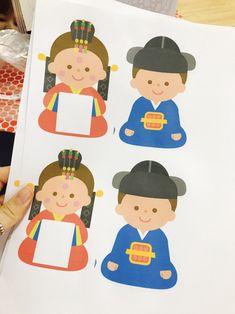 우리나라 프로젝트 전.통.혼.례 전통혼례 액자 만들기 이번엔 친구들과 전통혼례에 대해 이야기 나누기 활... People Illustration, Easter Party, Winter Activities, Kids Learning, Diy And Crafts, Craft Projects, Preschool, Clip Art, Kids Rugs