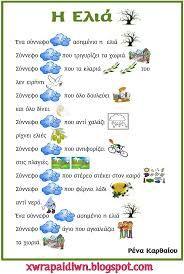Αποτέλεσμα εικόνας για εικονόλεξο ΜΗΝΕΣ Learn Greek, Baby Bug, Greek Language, Preschool Education, Autumn Crafts, Fall Is Here, School Themes, Autumn Activities, Holidays And Events