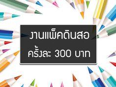 งานฝีมือแพ็คดินสอ รายได้เสริมทําที่บ้าน 2560 งานพิเศษไม่มีค่ามัดจํา รายได้ดี http://sanookparttime.blogspot.com/2017/03/2560_23.html