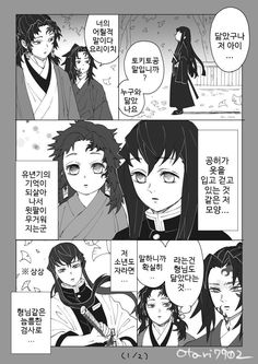 Cute Anime Wallpaper, Galaxy Wallpaper, Anime Angel, Manga Anime, Anime Art, Demon Slayer, Kirito, Doujinshi, Manhwa