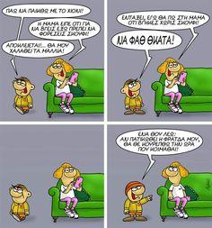 Funny Greek, Funny Cartoons, Funny Photos, Lol, Humor, Comics, Funny Stuff, Instagram, Funny Pictures