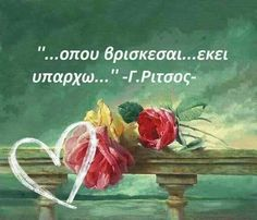 Feeling Loved Quotes, Love Quotes, Greek Quotes, Motivational Words, Quotations, Wisdom, Beautiful, Feelings, Relationships