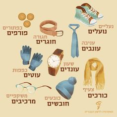 There are many ways to learn Hebrew and for many people it's all about flexibility, convenience and enjoyment. The reasons for learning a second or even third language will vary from person to person but generally the ability to commu Childhood Education, Kids Education, Israel, Hebrew School, Learn Hebrew, Hebrew Words, Speech Language Therapy, Word Study, English Lessons