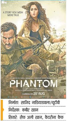 Update Marts: PHANTOM Bollywood movie download in HD