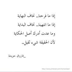 شعر _ عربي   _ فاروق جويده