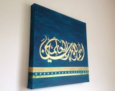 ISLAMIC ART: 'The Throne Verse' Ayat ul von CalligraphynSequins