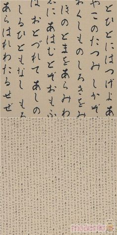 beige cotton sheeting fabric with Japanese Hiragana characters in dark midnight grey, Material: 100% cotton, Fabric Type: smooth cotton printed sheeting fabric #Cotton #Letters #Numbers #Words #JapaneseFabrics