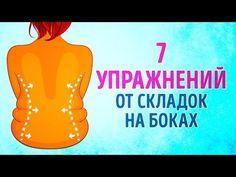 7 ЭФФЕКТИВНЫХ УПРАЖНЕНИЙ ОТ СКЛАДОК НА СПИНЕ И БОКАХ - YouTube
