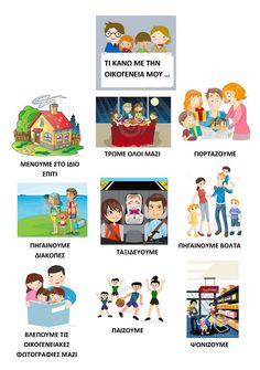 dreamskindergarten Το νηπιαγωγείο που ονειρεύομαι !: Παγκόσμια ημέρα της οικογένειας Welcome September, September Crafts, Learn Greek, Speech Therapy, Family Activities, My Family, Handicraft, Teaching, Comics