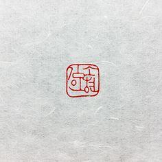 다자란소년의 수강생 김소현님의 인장 Self Branding, Logo Branding, Logos, Chinese Calligraphy, Modern Calligraphy, Identity Design, Logo Design, Graphic Design, Korean Design