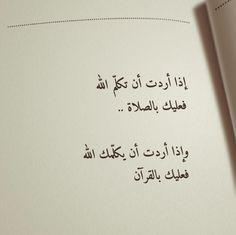 When you wish to speak to Allah, then perform salaah. And when you wish for Allah to speak to you then recite Qur'aan.
