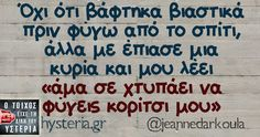 Stupid Funny Memes, Funny Texts, Best Quotes, Love Quotes, Quotes Quotes, Funny Greek Quotes, Dark Jokes, Old Letters, Funny Stories