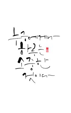 calligraphy_누구에게나 하루는 소중한 것이다