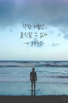 Wise Quotes, Famous Quotes, Book Quotes, K Wallpaper, Wallpaper Quotes, The Words, Cool Words, Blessing Words, Korean Quotes