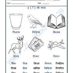 Language Hindi Worksheet - 'e' ki matra ke shabd(छोटी 'इ' की मात्रा वाले Worksheets For Class 1, Hindi Worksheets, Grammar Worksheets, Printable Worksheets, Learn Handwriting, Handwriting Analysis, Handwriting Worksheets, First Grade Reading Comprehension, Reading Comprehension Worksheets