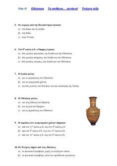 """Επαναληπτικό μάθημα Ιστορίας 1ης Ενότητας: """"Γεωμετρικά χρόνια"""" - Κ…"""