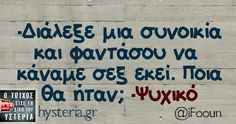 Funny Statuses, Greek Quotes, Laugh Out Loud, Funny Quotes, Jokes, Sayings, Laughing, Humor, Funny Phrases