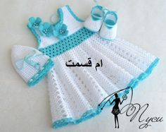 Blue and White Dress variation free crochet graph pattern.