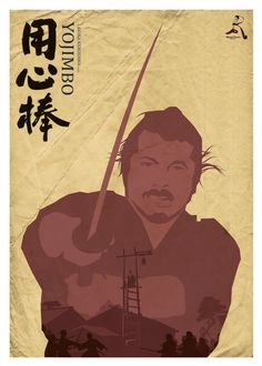 Yojimbo minimalist movie poster
