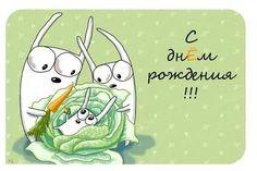 стильные открытки с днем рождения: 26 тыс изображений найдено в Яндекс.Картинках