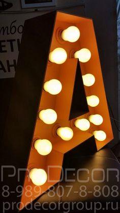 Световые буквы с подсветкой из лампочек Подходят как для наружного, так и для внутреннего использования! Прекрасные декорации для оформления фотостудий, площадки для праздника, кафе, ресторана и пр.  Заказать объемные световые буквы и фигуры с лампочками можно по телефону 8-989-807-88-08 #ProDecor #декорации #СветовыеБуквы #СветовыеФигуры #СветовыеДекорации #Праздник #Оформление #ОформлениеВитрин #оформлениеПраздника #ПраздничноеОформление