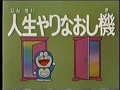 Sleep Deprivation, Anime Kawaii, Retro Futurism, Doraemon, Vaporwave, Anime Comics, Wall Collage, The Dreamers, Memes
