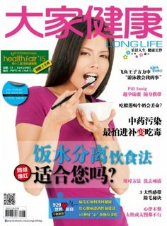 Long Life 大家健康 Issue 263 , 2015 edition - Read the digital edition by Magzter on your iPad, iPhone, Android, Tablet Devices, Windows 8, PC, Mac and the Web.