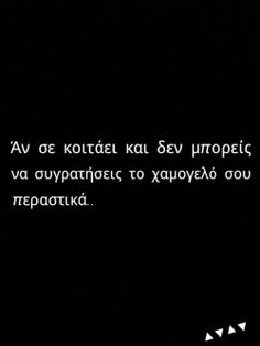 If he's looking at you and you can't hold your smile, my best wishes for you to get well soon ! hahahah (it s a desease ! Favorite Quotes, Best Quotes, Love Quotes, Funny Greek Quotes, Funny Quotes, Cool Words, Wise Words, Greece Quotes, My Life Quotes