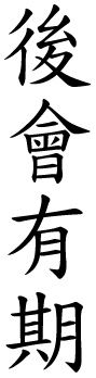 Chinese idiomatic phrase: 一路順風, Bon Voyage, Have a Pleasant Journey, Have a Nice Trip